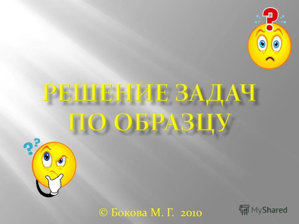 © Бокова М. Г. 2010