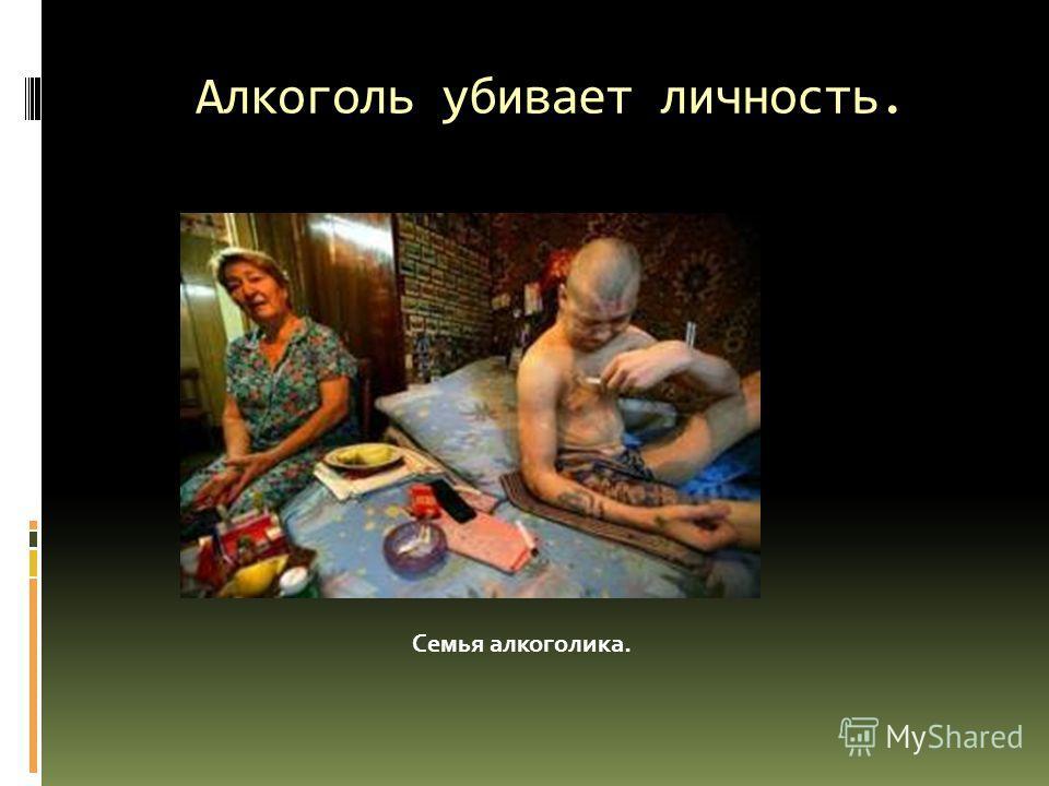 Алкоголь убивает личность. Семья алкоголика.