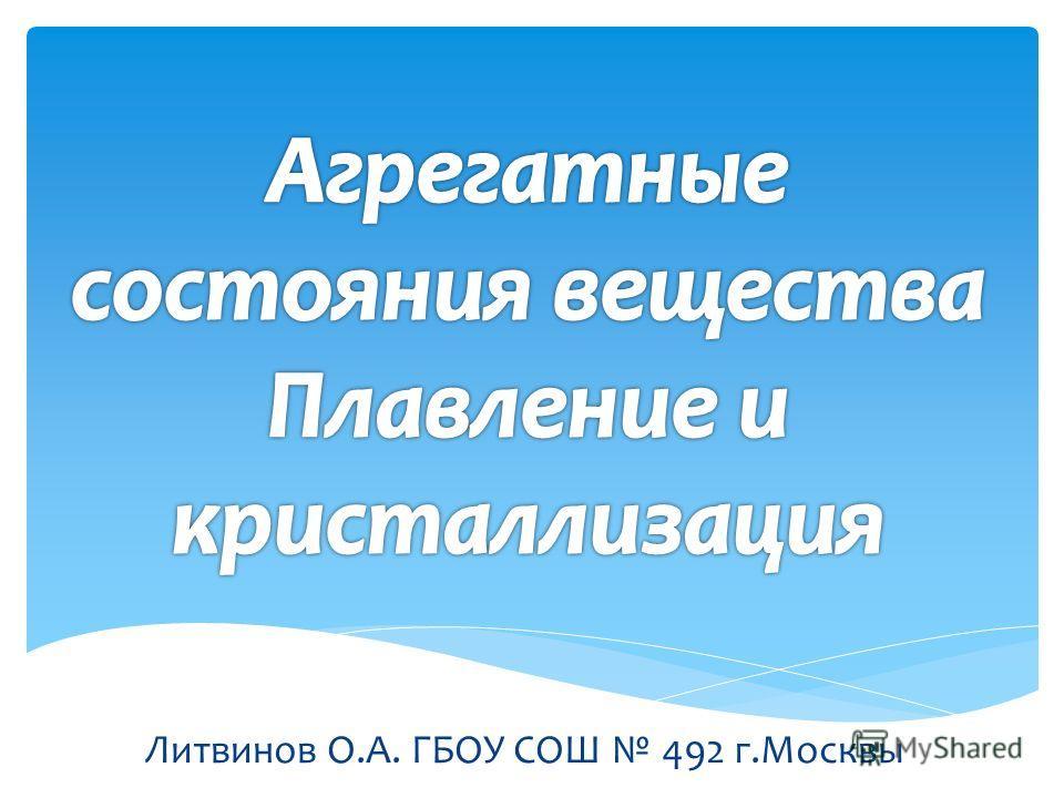 Литвинов О.А. ГБОУ СОШ 492 г.Москвы