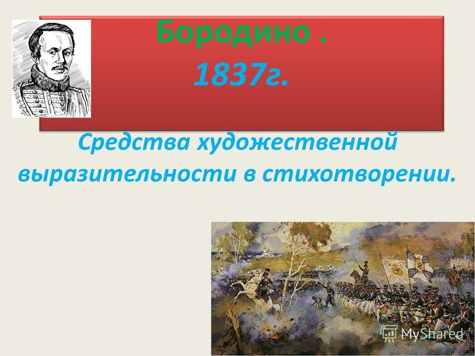 Бородино. 1837г. Средства художественной выразительности в стихотворении.