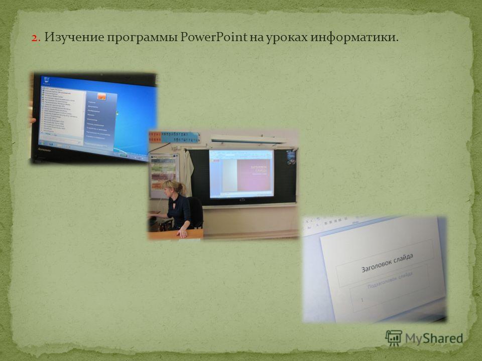 2. Изучение программы PowerPoint на уроках информатики.