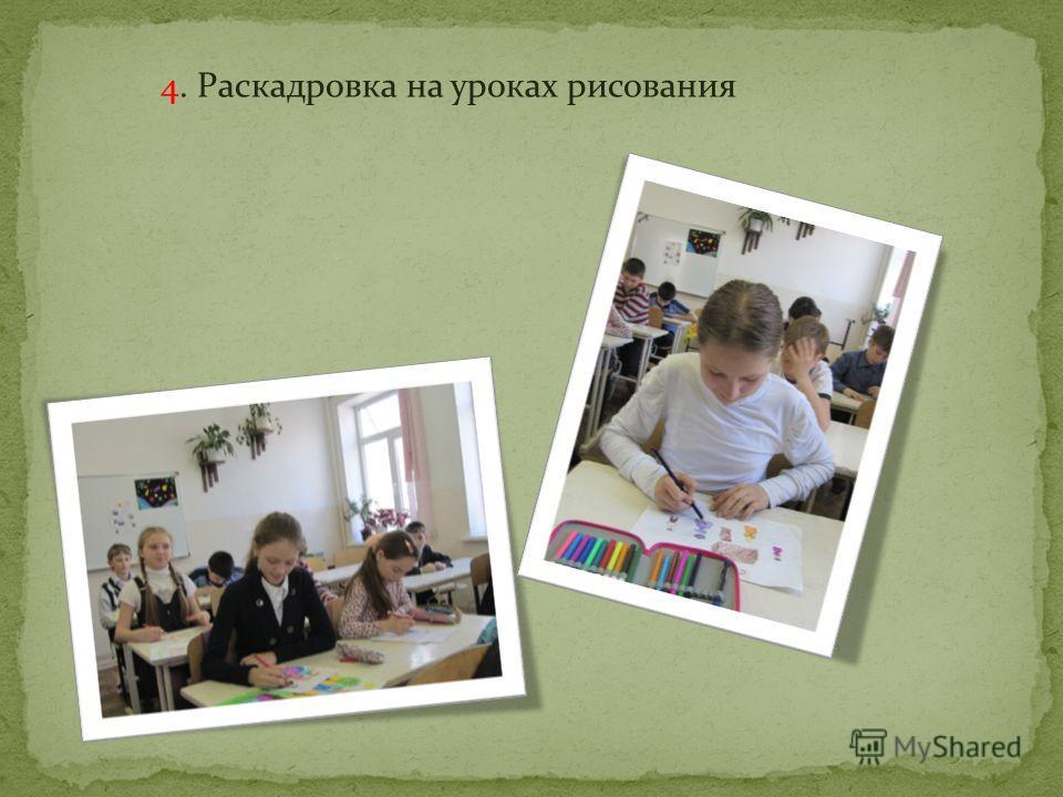 4. Раскадровка на уроках рисования