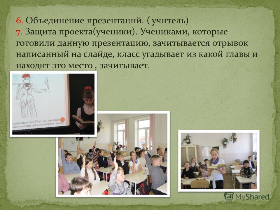 6. Объединение презентаций. ( учитель) 7. Защита проекта(ученики). Учениками, которые готовили данную презентацию, зачитывается отрывок написанный на слайде, класс угадывает из какой главы и находит это место, зачитывает.
