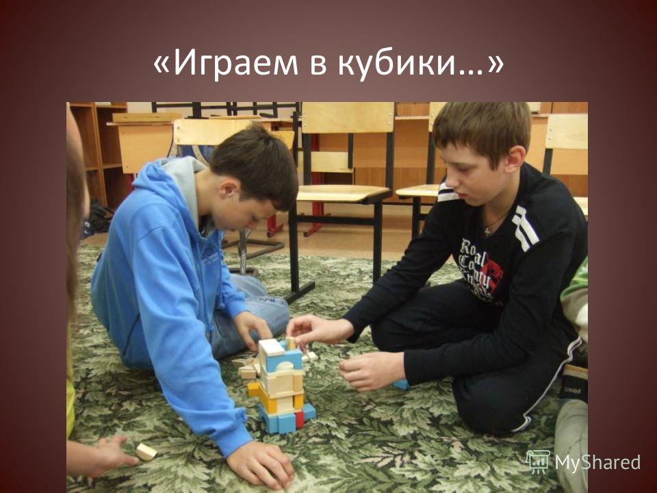 «Играем в кубики…»