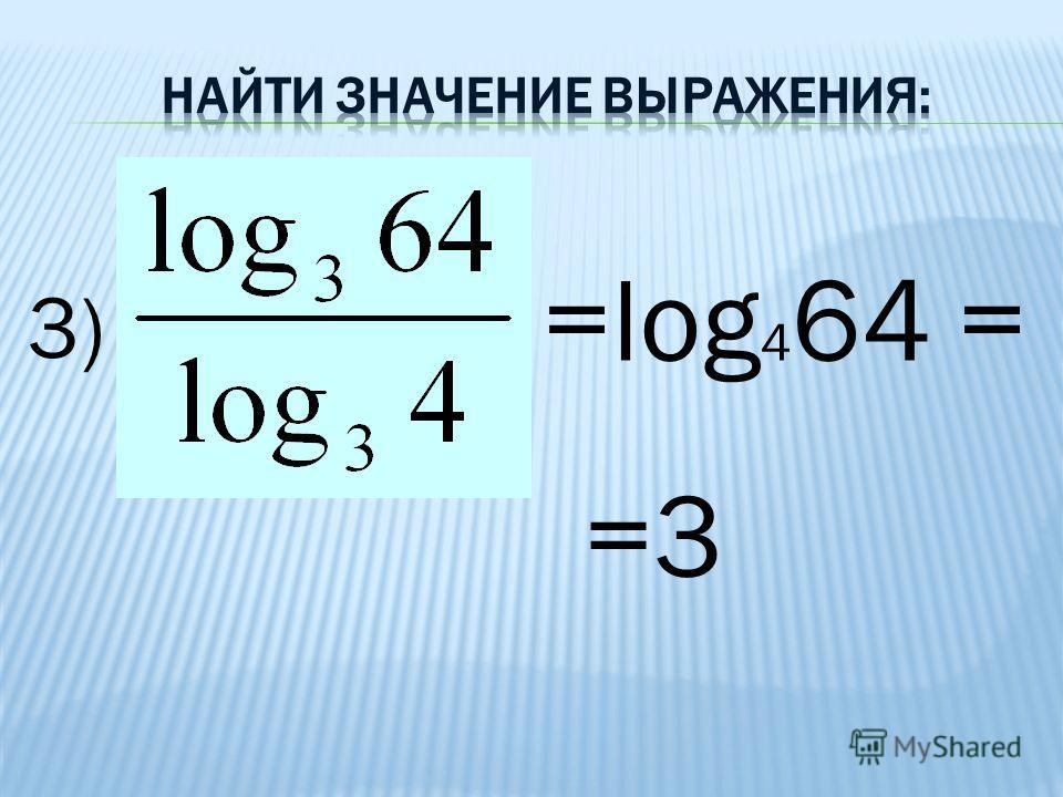 3) =log 4 64 = =3