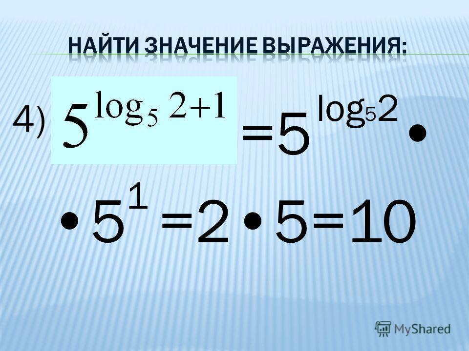 4) =5 log 5 2 5 1 =25=10