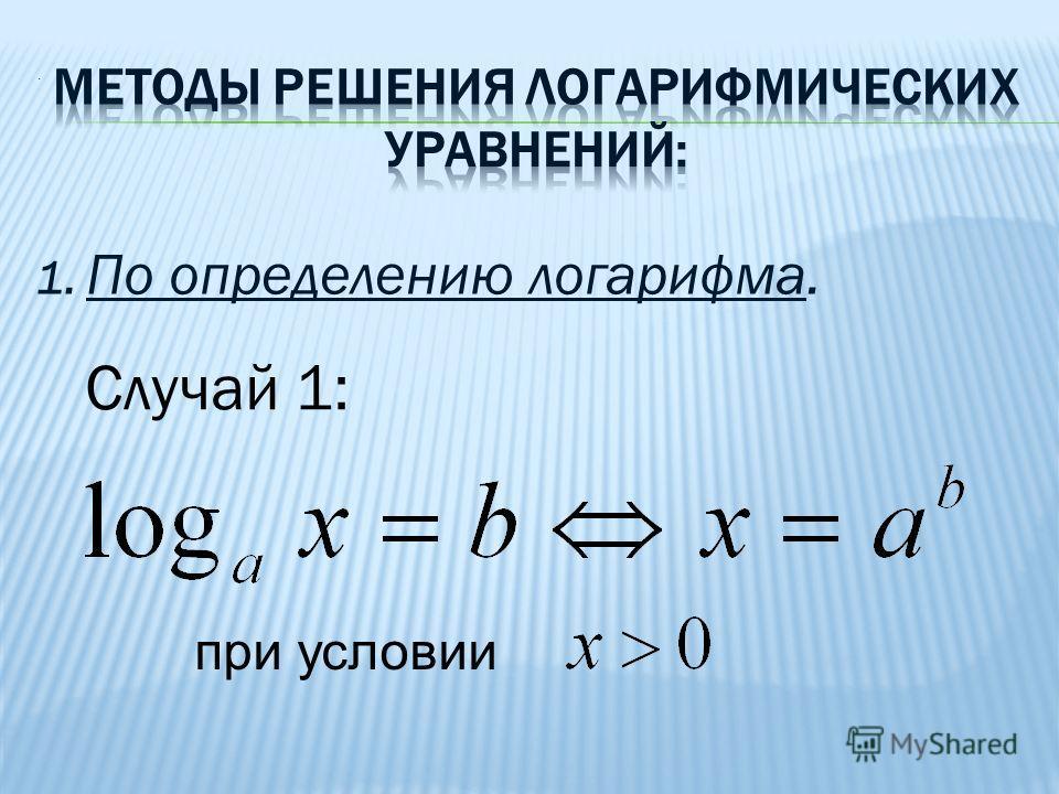 1. По определению логарифма. при условии. Случай 1: