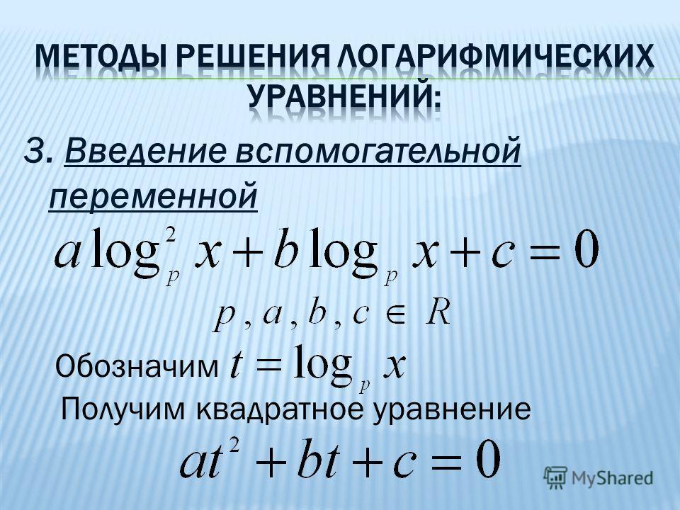 3. Введение вспомогательной переменной Обозначим Получим квадратное уравнение