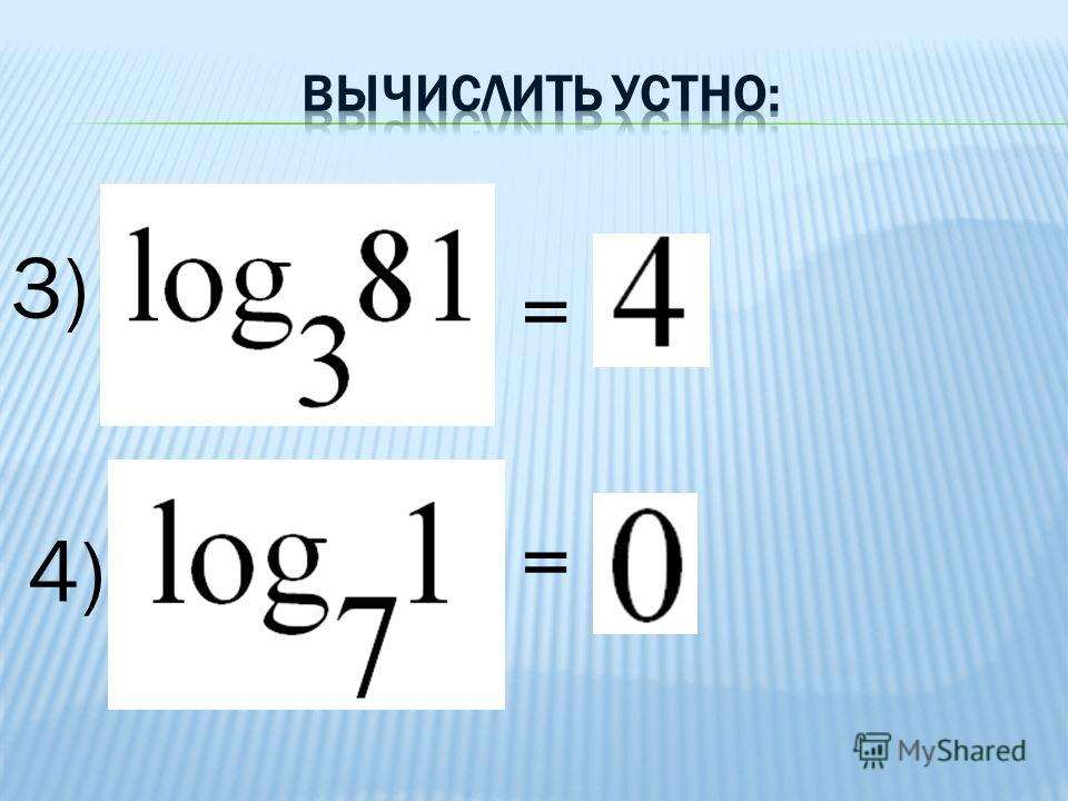 3) 4) = =