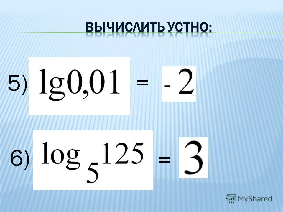 6) = = 5) -