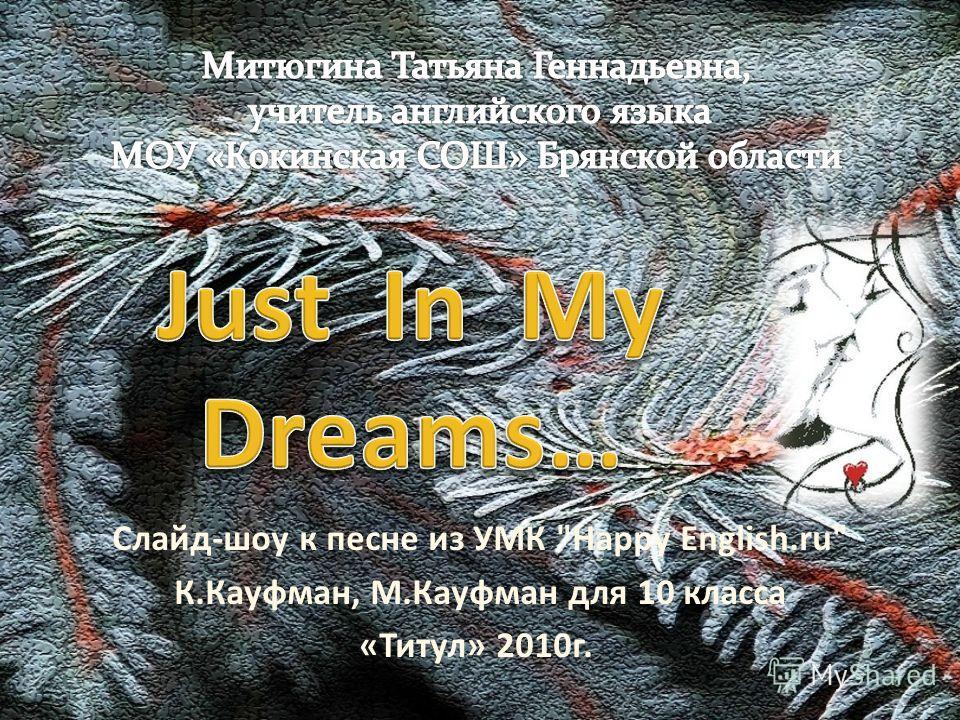 Слайд-шоу к песне из УМК Happy English.ru К.Кауфман, М.Кауфман для 10 класса «Титул» 2010г.