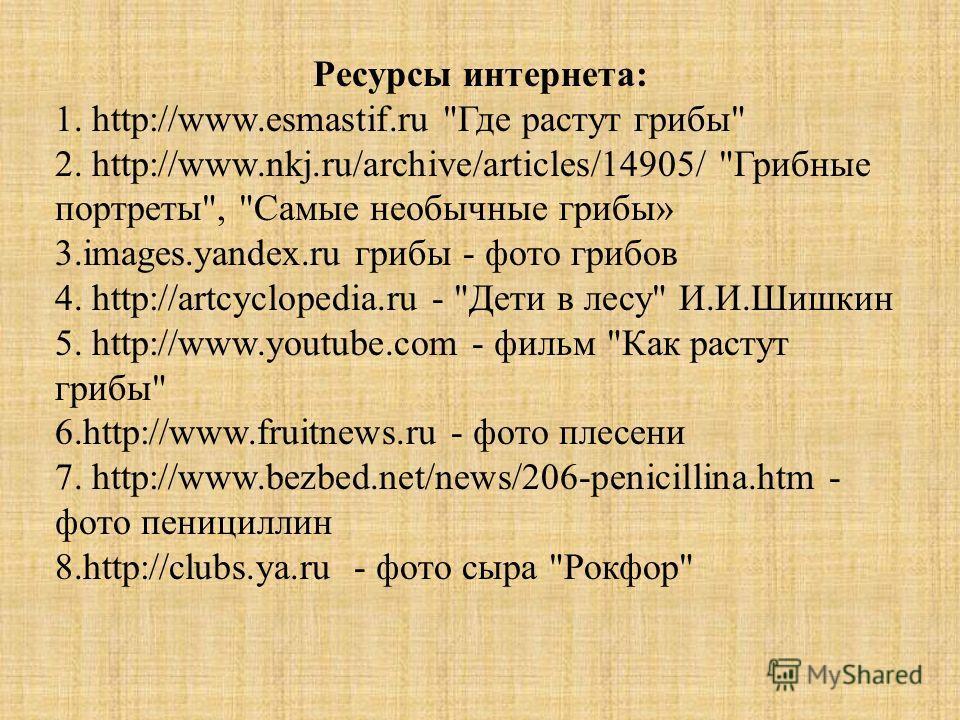 Ресурсы интернета: 1. http://www.esmastif.ru