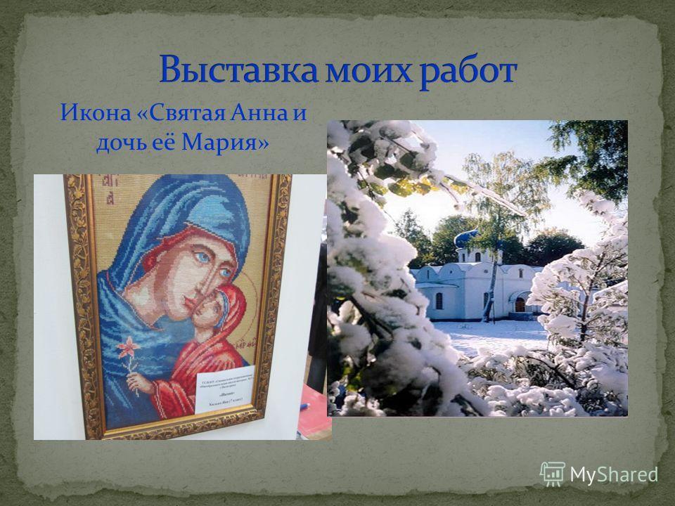 Икона «Святая Анна и дочь её Мария»