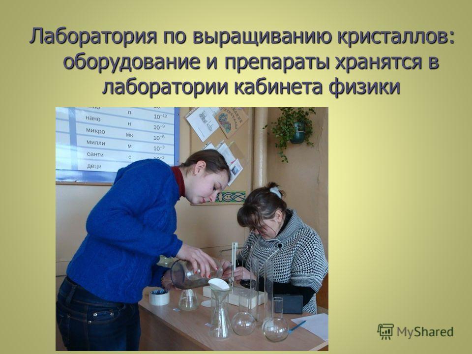 Лаборатория по выращиванию кристаллов: оборудование и препараты хранятся в лаборатории кабинета физики