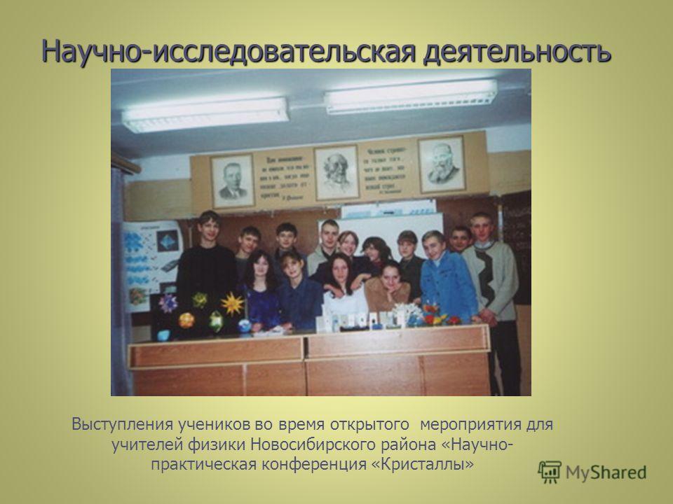 Научно-исследовательская деятельность Выступления учеников во время открытого мероприятия для учителей физики Новосибирского района «Научно- практическая конференция «Кристаллы»