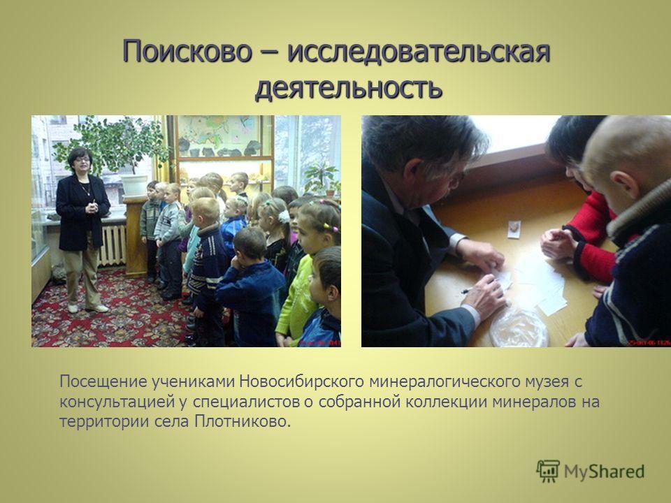 Поисково – исследовательская деятельность Посещение учениками Новосибирского минералогического музея с консультацией у специалистов о собранной коллекции минералов на территории села Плотниково.