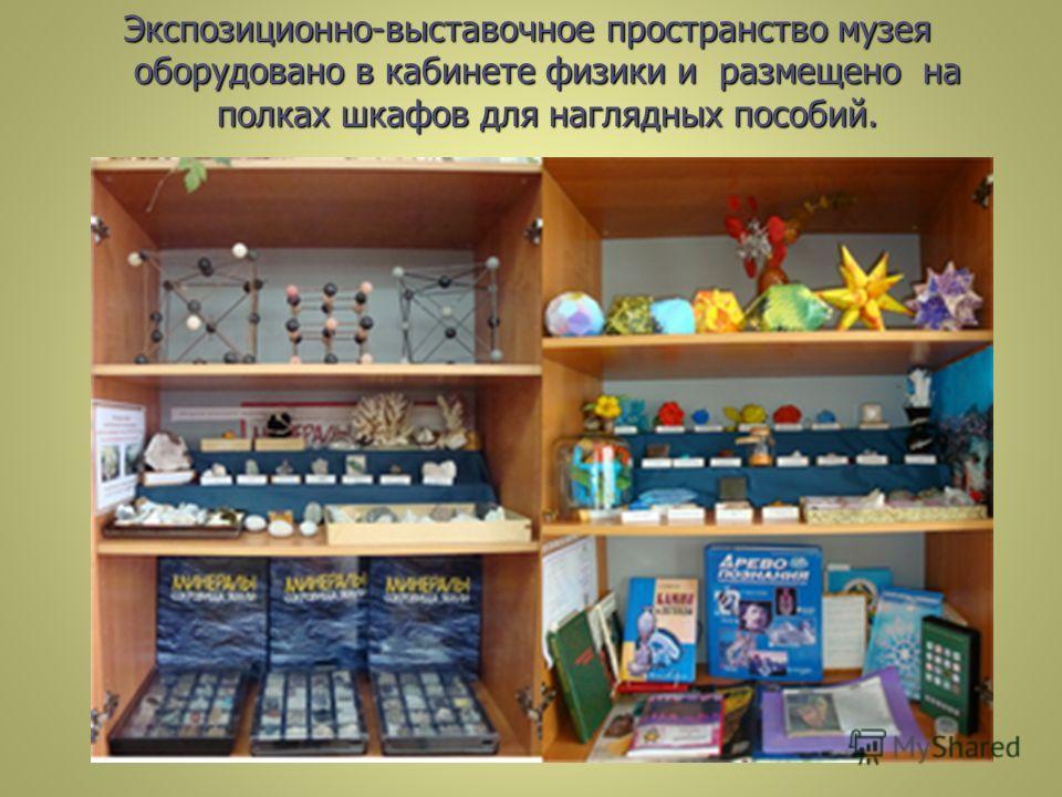 Экспозиционно-выставочное пространство музея оборудовано в кабинете физики и размещено на полках шкафов для наглядных пособий.