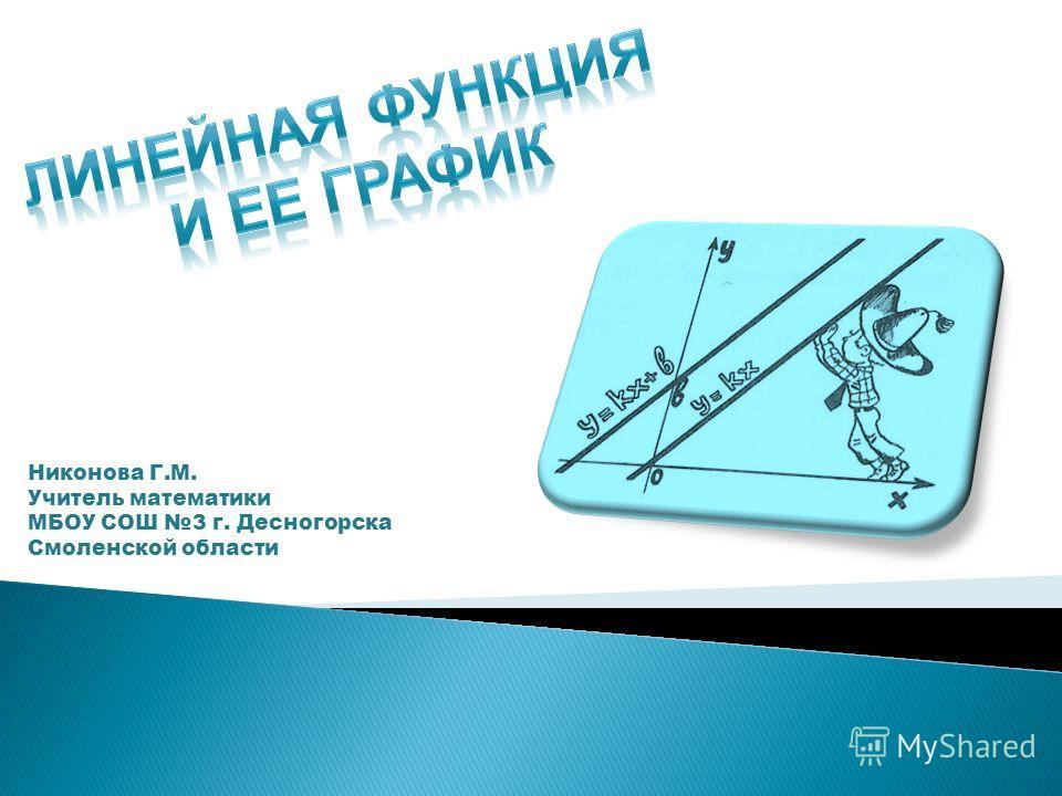 Никонова Г.М. Учитель математики МБОУ СОШ 3 г. Десногорска Смоленской области