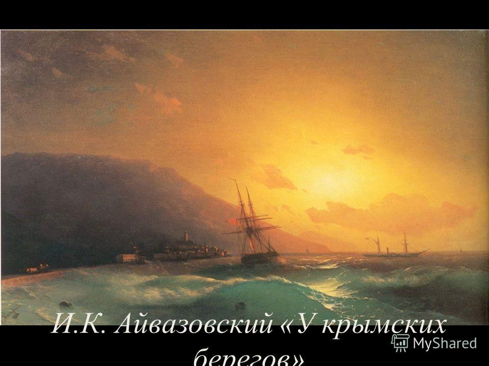 И.К. Айвазовский «У крымских берегов»