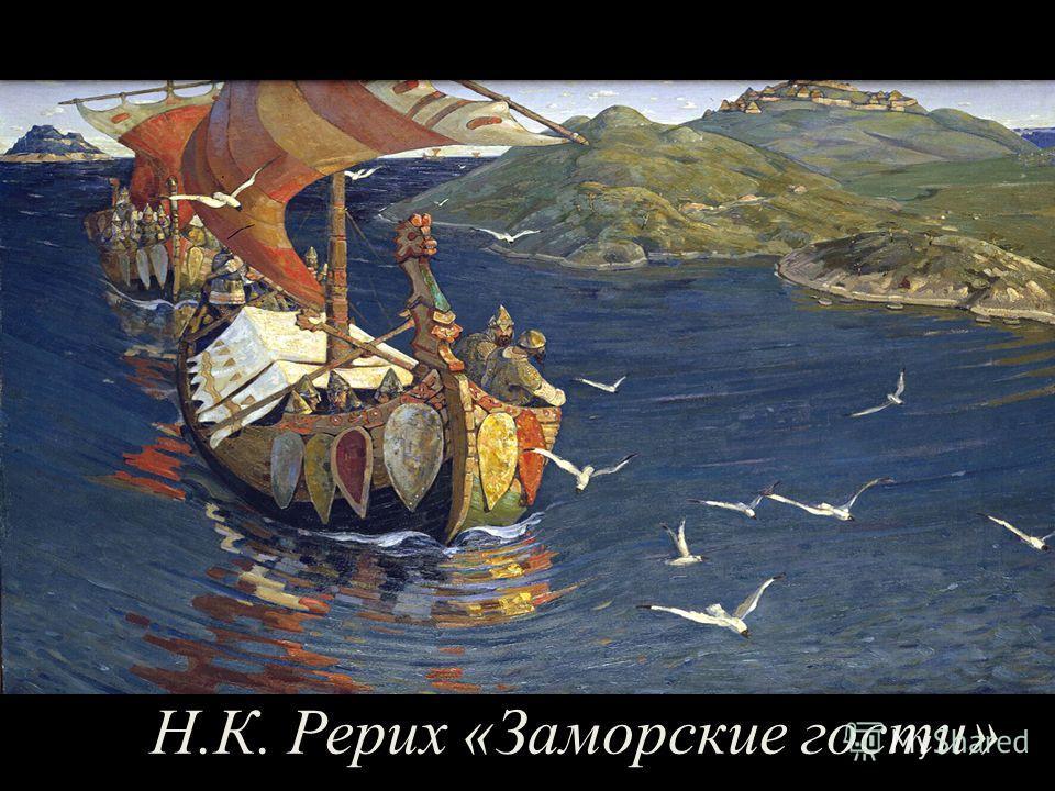 Н.К. Рерих «Заморские гости»