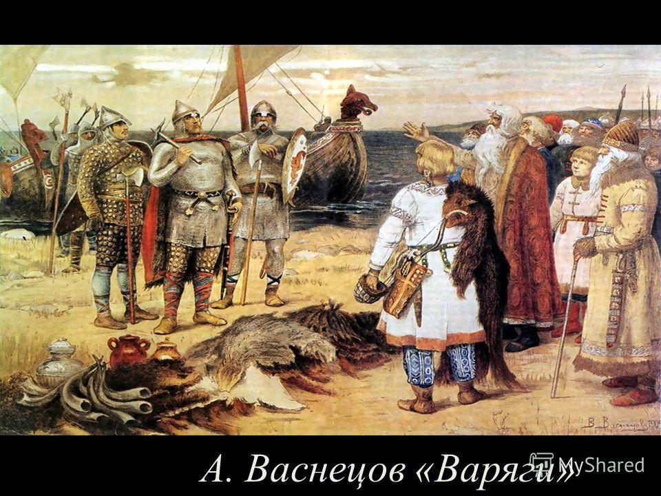 А. Васнецов «Варяги»