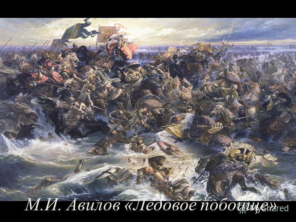 М.И. Авилов «Ледовое побоище»