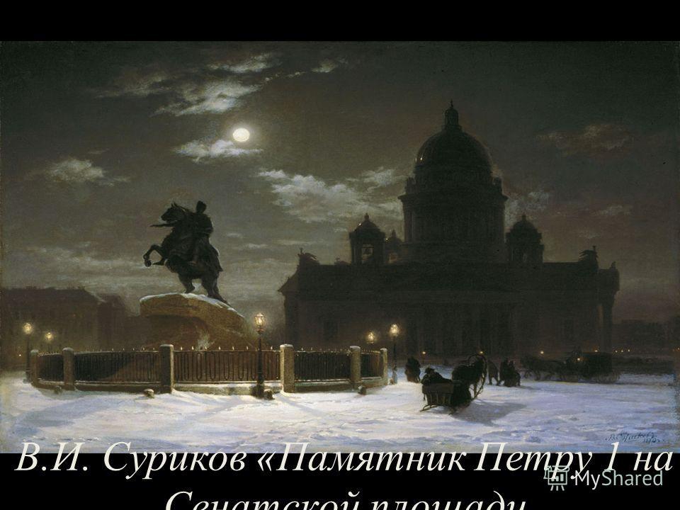 В.И. Суриков «Памятник Петру 1 на Сенатской площади