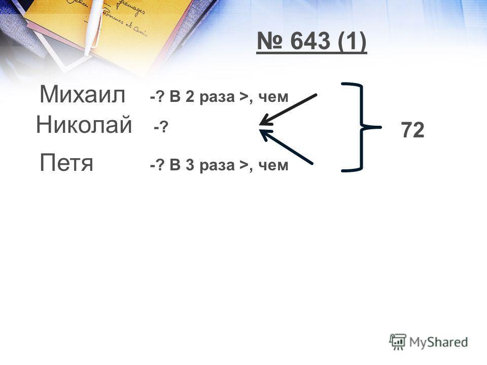 381 29 – 7248 : 24=10 747 38129 11049 7248 10747 302 24 : - 630