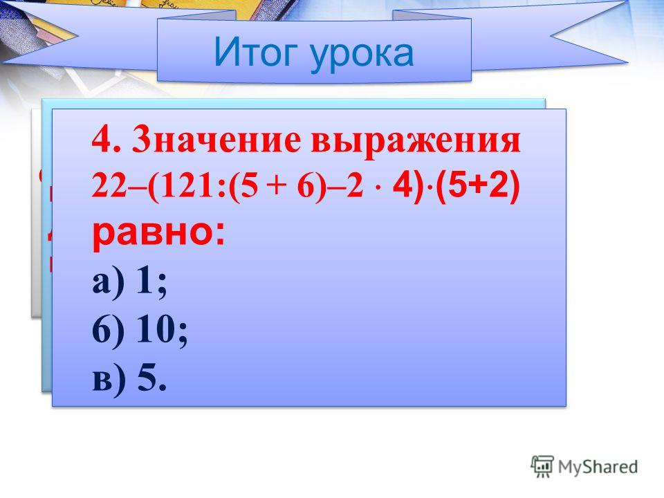 643 (1) Михаил Николай Петя -? В 2 раза >, чем -? -? В 3 раза >, чем 72