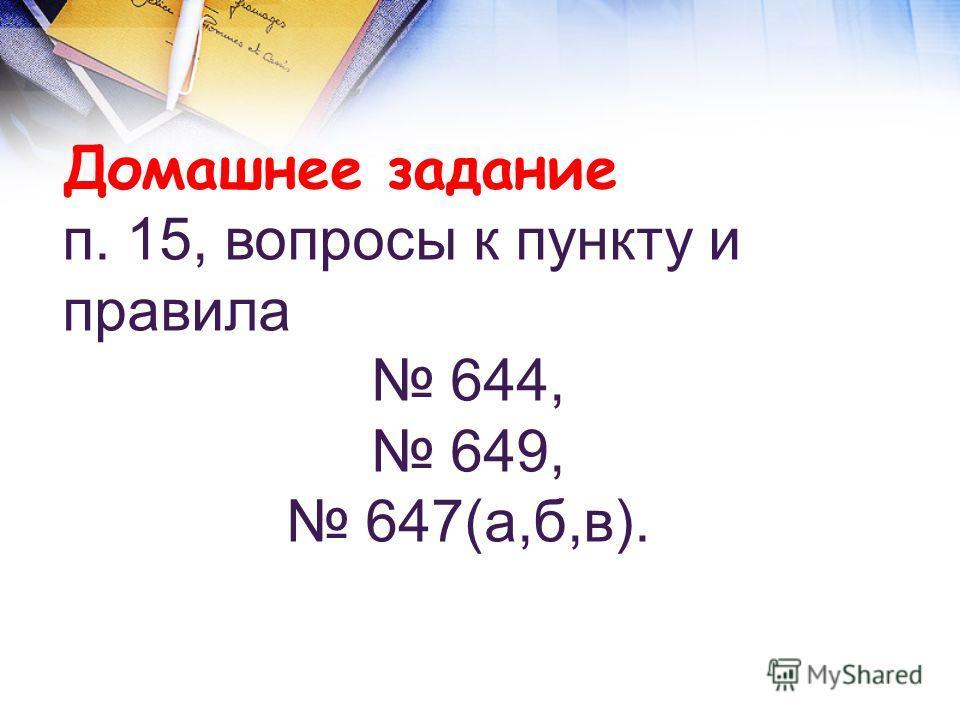 1. Действия второй ступени состоят из: а) сложения и вычитания; б) сложения и умножения; в) умножения и деления. 1. Действия второй ступени состоят из: а) сложения и вычитания; б) сложения и умножения; в) умножения и деления. 3. В выражении 241:3–41
