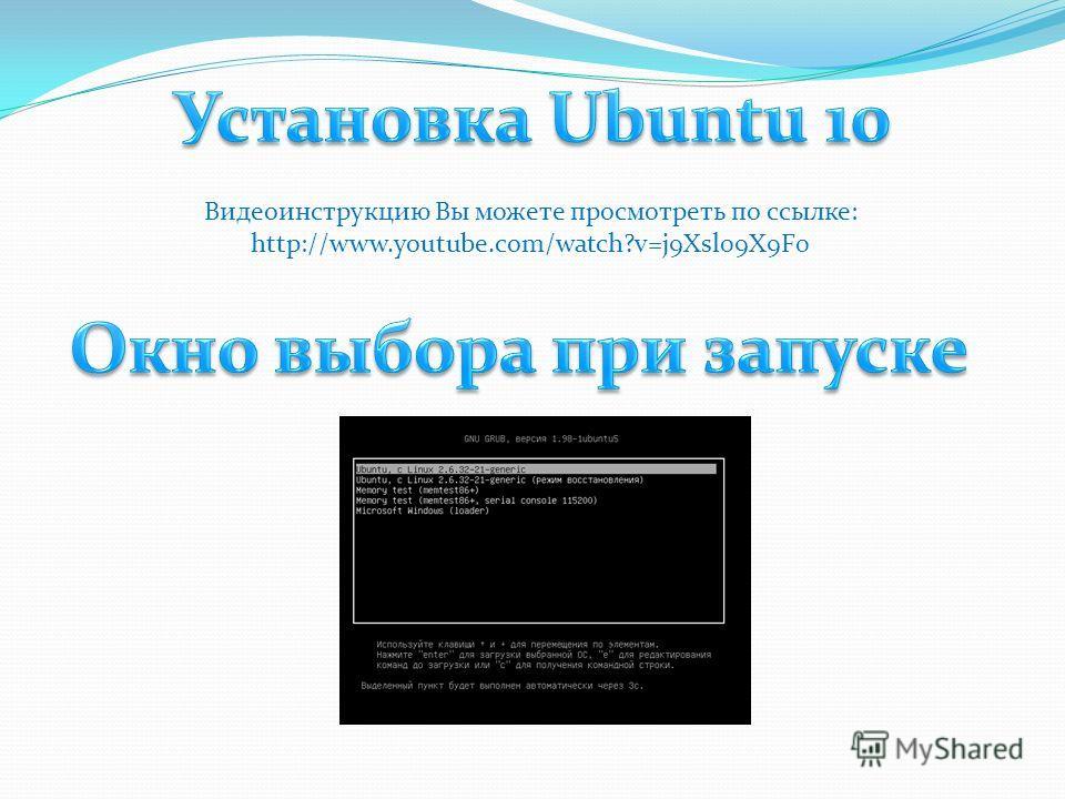 Видеоинструкцию Вы можете просмотреть по ссылке: http://www.youtube.com/watch?v=j9Xsl09X9F0