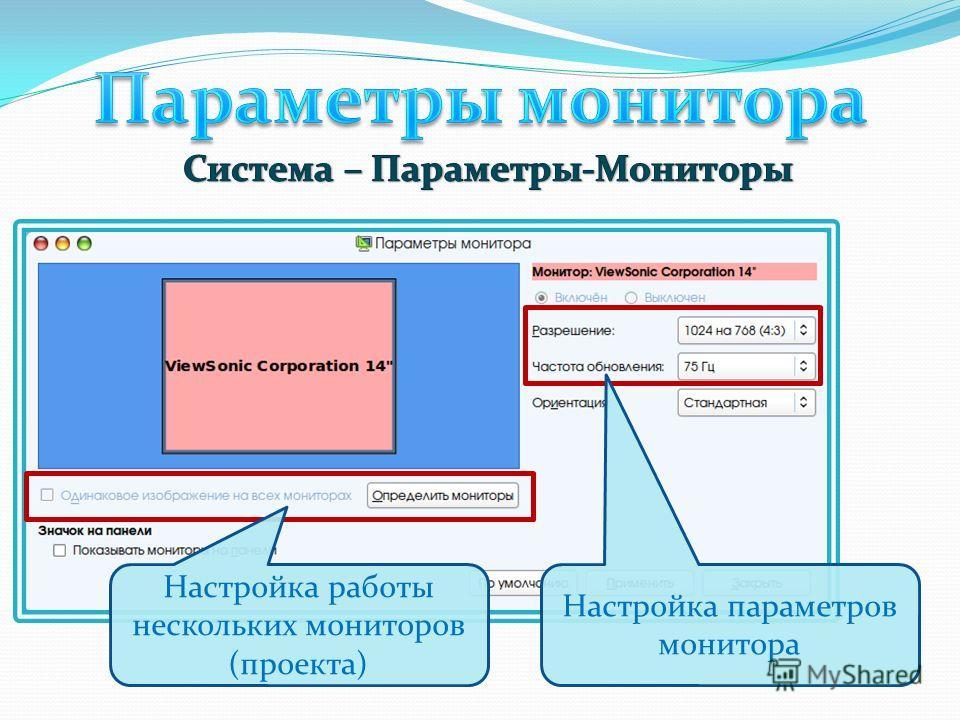 Настройка параметров монитора Настройка работы нескольких мониторов (проекта)