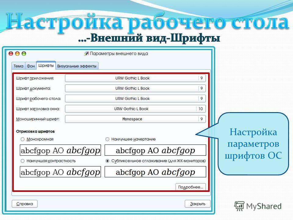 Настройка параметров шрифтов ОС