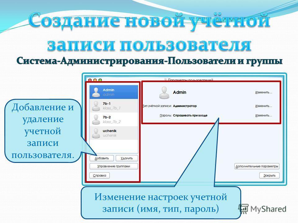 Добавление и удаление учетной записи пользователя. Изменение настроек учетной записи (имя, тип, пароль)