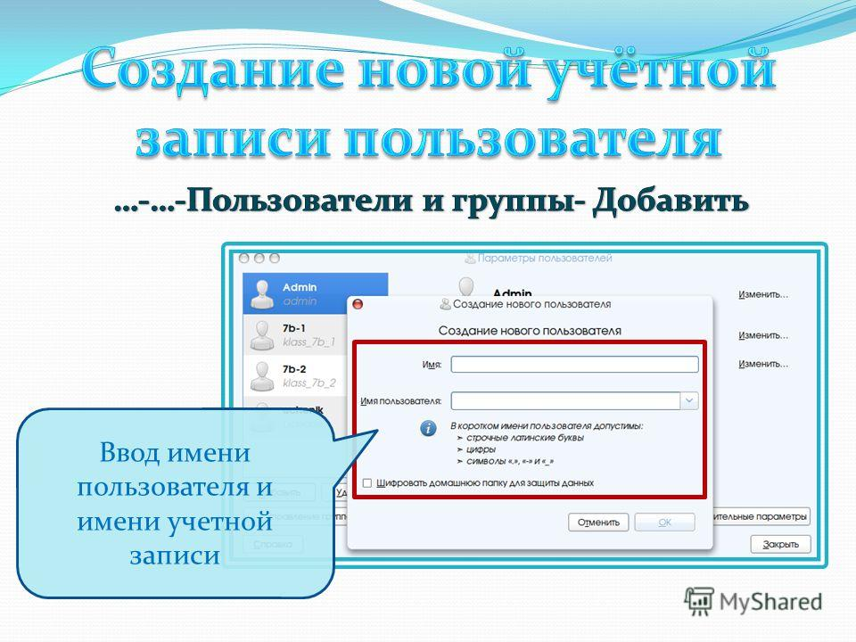 Ввод имени пользователя и имени учетной записи