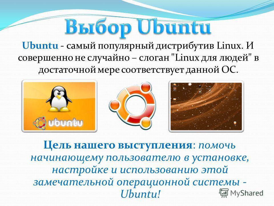 Ubuntu - самый популярный дистрибутив Linux. И совершенно не случайно – слоган