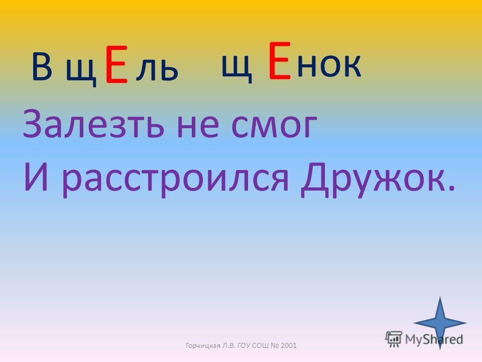 нок щ е Горчицкая Л.В. ГОУ СОШ 2001