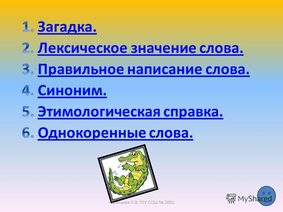 Однокоренные слова: щенячий Горчицкая Л.В. ГОУ СОШ 2001
