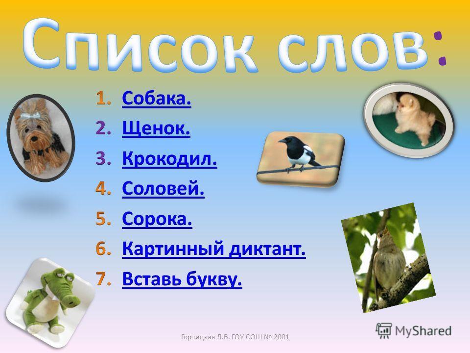 2 класс Горчицкая Л.В. ГОУ СОШ 2001