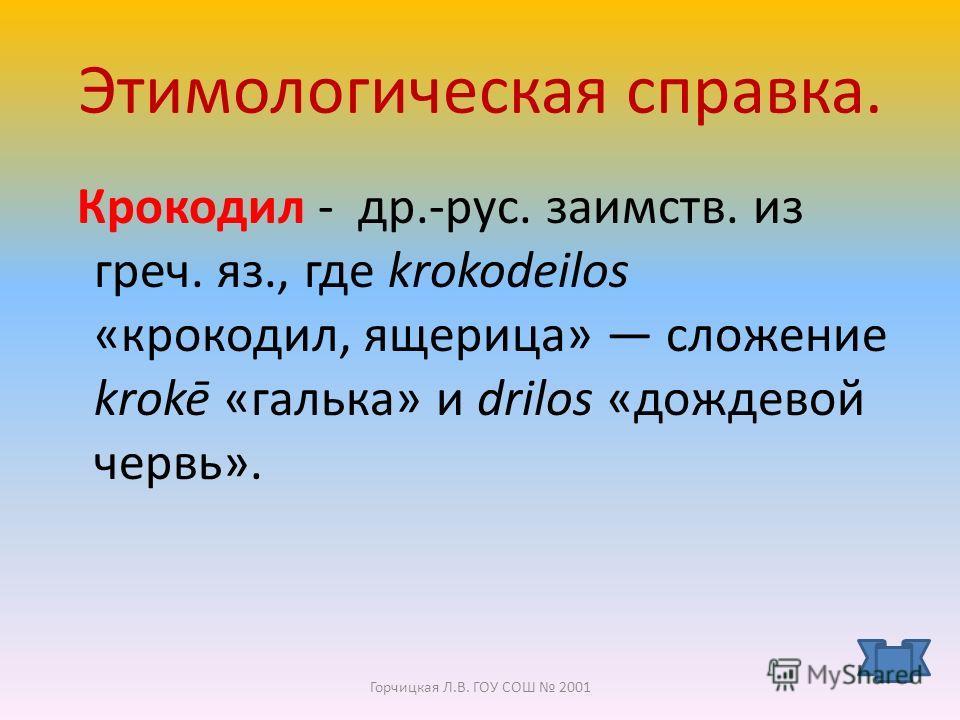 Синоним. Аллигатор Горчицкая Л.В. ГОУ СОШ 2001