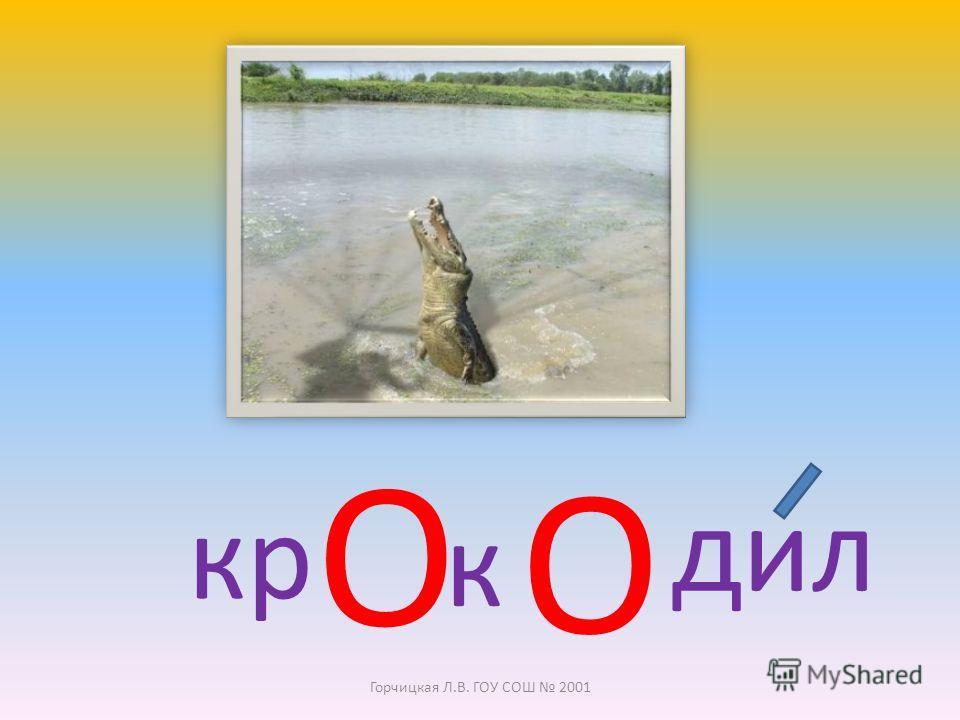 Крокодилий, крокодиловый. Горчицкая Л.В. ГОУ СОШ 2001