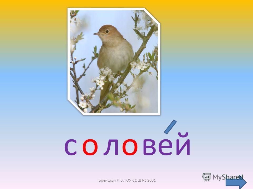соло с вейпоёт дружно слушает народ Горчицкая Л.В. ГОУ СОШ 2001