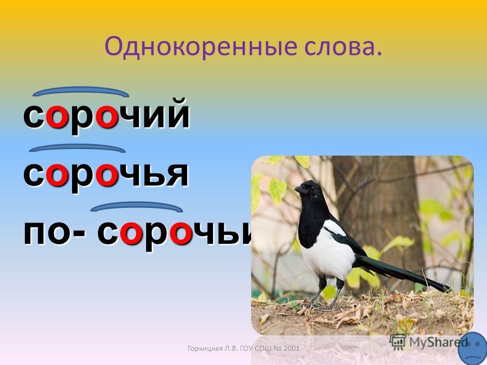 С О рока Горчицкая Л.В. ГОУ СОШ 2001