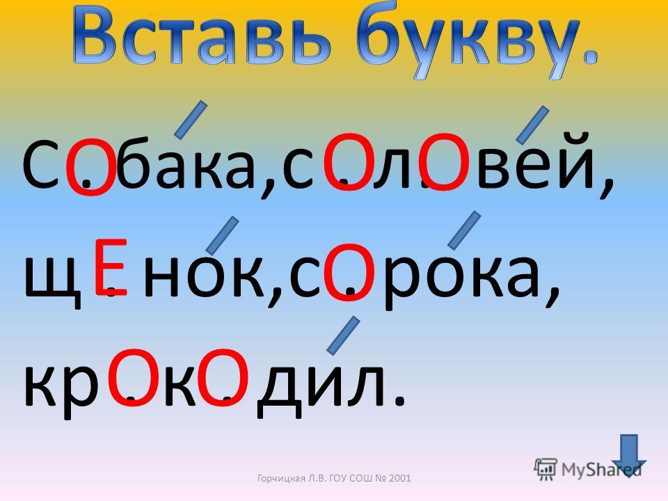 щ нок Горчицкая Л.В. ГОУ СОШ 2001