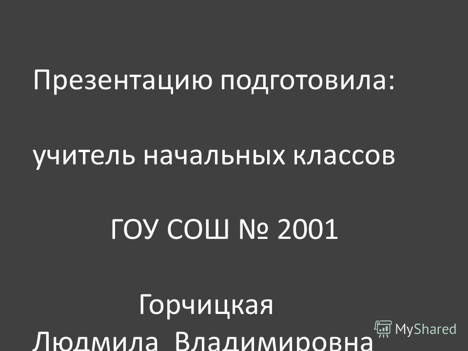 С. бака,с. л. вей, щ. нок,с. рока, кр. к. дил. О ОО О Е ОО Горчицкая Л.В. ГОУ СОШ 2001