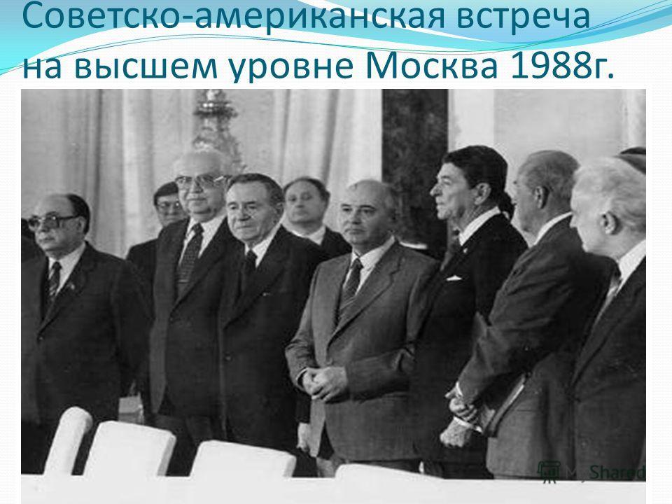 Советско-американская встреча на высшем уровне Москва 1988г.