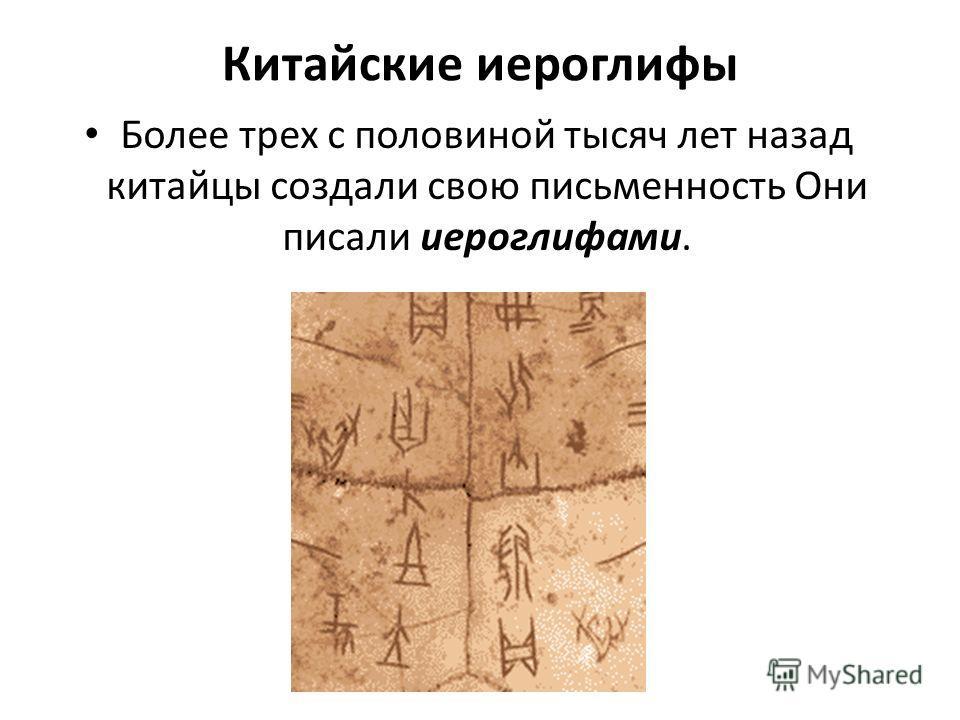 Скачать доклад по истории на тему изобретение китая 5 класс