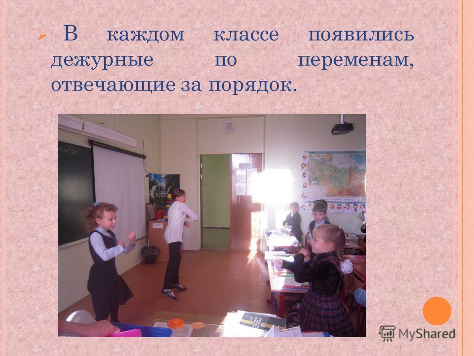 В каждом классе появились дежурные по переменам, отвечающие за порядок.