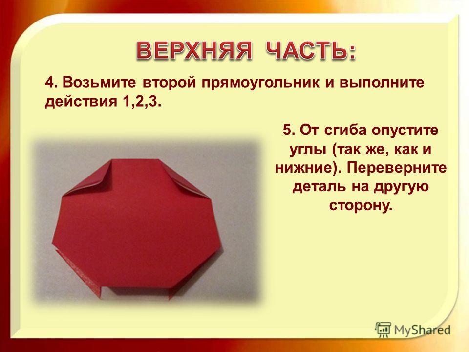 4. Возьмите второй прямоугольник и выполните действия 1,2,3. 5. От сгиба опустите углы (так же, как и нижние). Переверните деталь на другую сторону.
