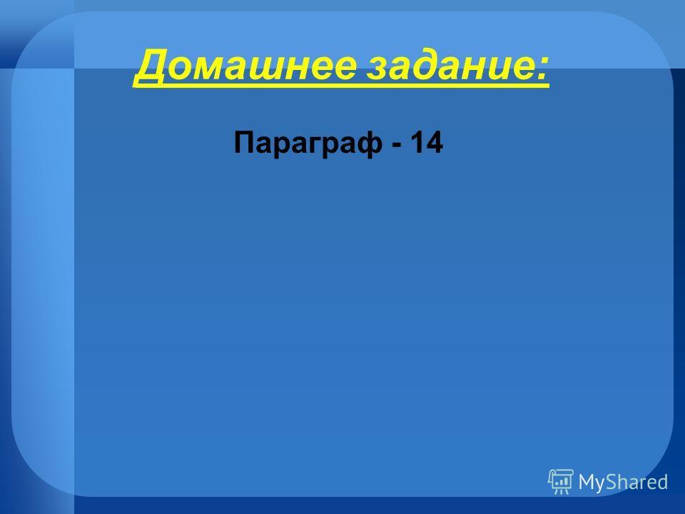 Домашнее задание: Параграф - 14